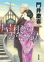 表紙: 屋根をかける人 (角川文庫) | 門井 慶喜