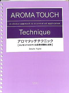 アロマタッチテクニック エッセンシャルオイル応用の理論と技術