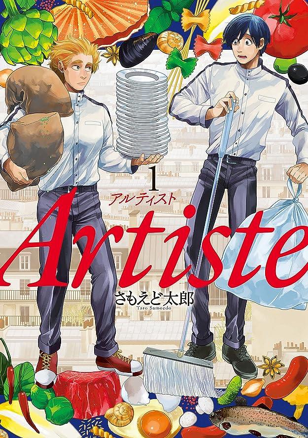 グリース付ける応用Artiste 1巻: バンチコミックス