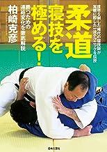 表紙: 柔道 寝技を極める! | 柏崎克彦
