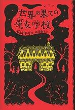 表紙: 世界の果ての魔女学校 | 平澤朋子