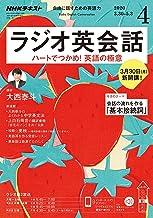 表紙: NHKラジオ ラジオ英会話 2020年 4月号 [雑誌] (NHKテキスト) | NHK出版 日本放送協会