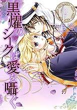 表紙: 黒燿のシークは愛を囁く 2 (ネクストFコミックス)   神月凛