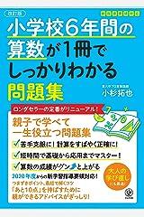 【改訂版】小学校6年間の算数が1冊でしっかりわかる問題集 Kindle版