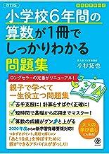 表紙: 【改訂版】小学校6年間の算数が1冊でしっかりわかる問題集   小杉拓也