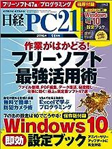 表紙: 日経PC 21 (ピーシーニジュウイチ) 2016年 11月号 [雑誌] | 日経PC21編集部