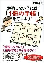 表紙: 勉強しない子には「1冊の手帳」を与えよう!   石田勝紀
