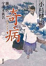 表紙: 蘭方医・宇津木新吾 : 12 奇病 (双葉文庫) | 小杉健治