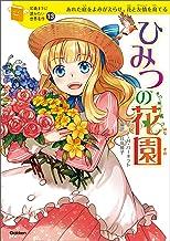 表紙: 10歳までに読みたい世界名作13 ひみつの花園 | 朝日川日和