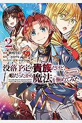 没落予定の貴族だけど、暇だったから魔法を極めてみた@COMIC 第2巻 (コロナ・コミックス) Kindle版