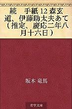表紙: 続 手紙 12 森玄道、伊藤助太夫あて(推定、慶応二年八月十六日) | 坂本 竜馬
