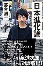 表紙: 日本進化論 人口減少は史上稀なるチャンスだ! (SB新書)   落合 陽一