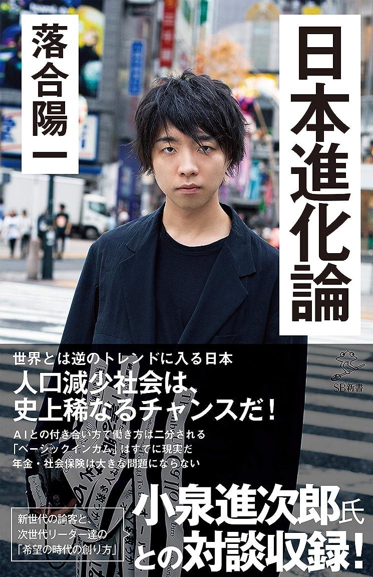 どうやって砂役員日本進化論 人口減少は史上稀なるチャンスだ! (SB新書)