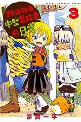 29歳独身中堅冒険者の日常(3) (週刊少年マガジンコミックス) Kindle版