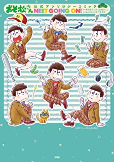 おそ松さん公式アンソロジーコミック NEET GOING ON! (アクションコミックス)
