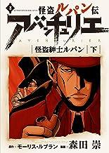 ARSENE LUPIN L AVENTURIER 3: ARSENE LUPIN GENTLEMAN-CAMBRIOLEUR 3 (re-lupin-empire) (Japanese Edition)