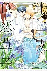 十二支色恋草子(2) (シアコミックス) Kindle版