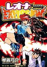 レオナEXPLOSION (ヤングキングコミックス)