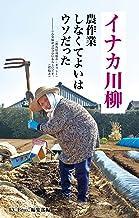 表紙: イナカ川柳 農作業 しなくてよいは ウソだった (文春e-book) | TV Bros.編集部・編