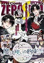 Comic ZERO-SUM (コミック ゼロサム) 2021年2月号[雑誌]