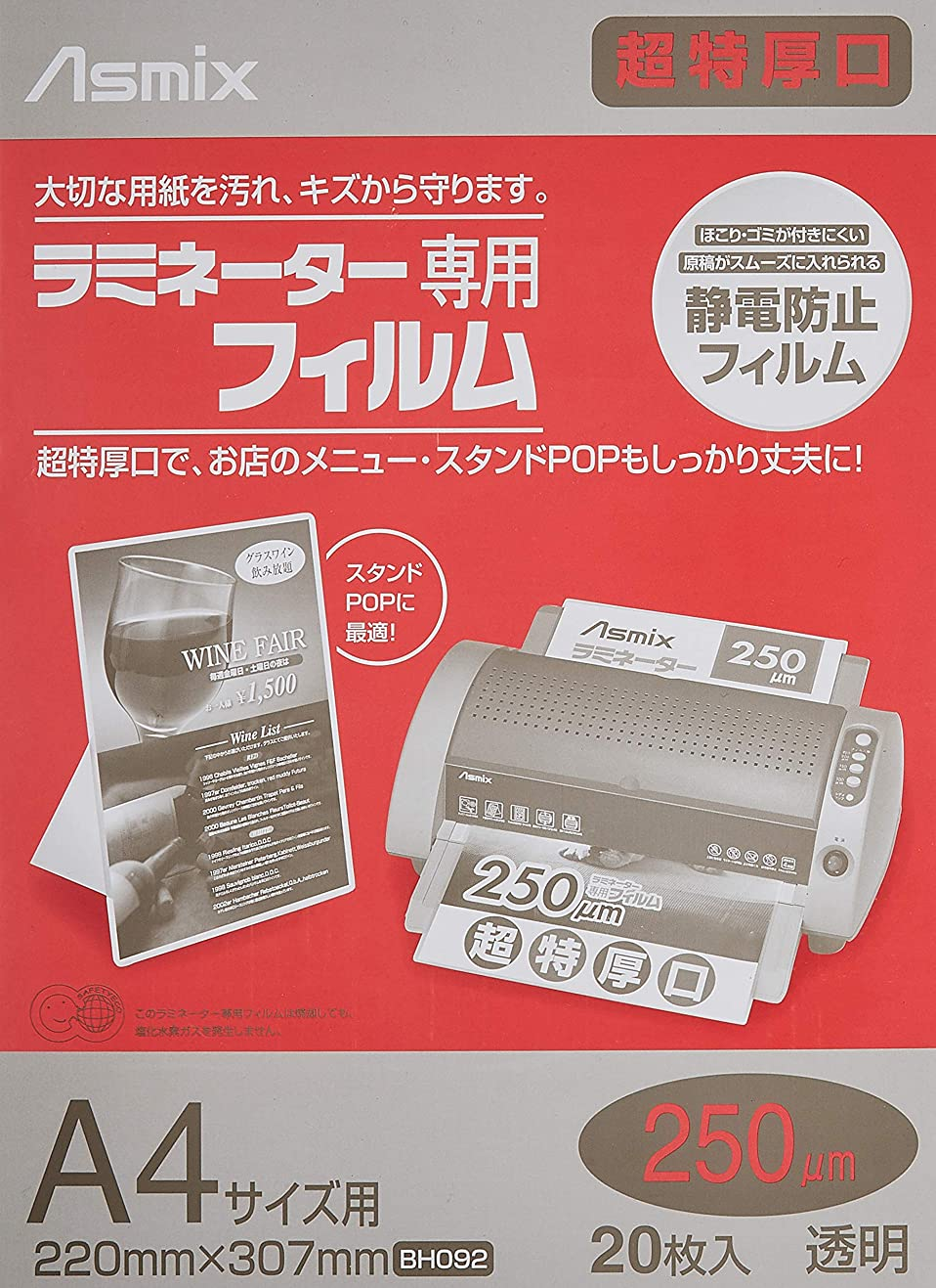 トリクル宣言授業料アスカ(Asmix) ラミネートフィルム 特厚口 250μ A4サイズ 20枚 BH092