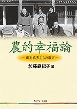 表紙: 農的幸福論 藤本敏夫からの遺言 (角川ソフィア文庫)   加藤 登紀子