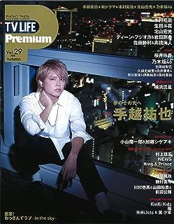 TV LIFE Premium Vol.29 [表紙・巻頭特集:手越祐也] 2019年 11/29 号 [雑誌]: テレビライフ首都圏版 別冊...