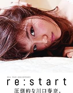 川口春奈写真集「restart」(仮) (TOKYO NEWS MOOK)