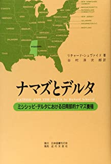 Old Southern catfish farming basis in Mississippi Delta - Delta and catfish (1997) ISBN: 4890391371 [Japanese Import]