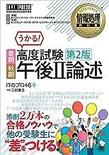 情報処理教科書 高度試験午後Ⅱ論述 春期・秋期 第2版