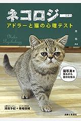 ネコロジー アドラーと猫の心理テスト Kindle版