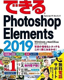 (無料電話サポート付)できるPhotoshop Elements 2019 Windows & macOS対応 (できるシリーズ)