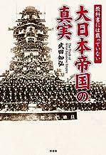 表紙: 教科書には載っていない 大日本帝国の真実 | 武田知弘