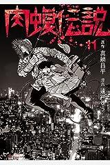 闇金ウシジマくん外伝 肉蝮伝説(11) (ビッグコミックススペシャル) Kindle版