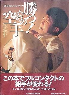 Katsu! Tame no karate ― tsuyoku naru nante kantanda