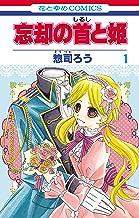 表紙: 忘却の首と姫 1 (花とゆめコミックス) | 惣司ろう