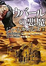 表紙: ウバールの悪魔 下 シグマフォースシリーズ (竹書房文庫) | 桑田健