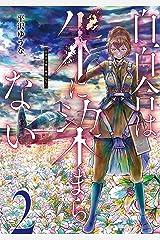 白百合は朱に染まらない(2) (ヤングマガジンコミックス) Kindle版