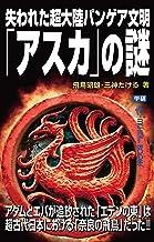 表紙: 失われた超大陸パンゲア文明「アスカ」の謎 (ムー・スーパーミステリー・ブックス) | 三神 たける