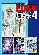 EDEN 超合本版(4) (アフタヌーンコミックス)
