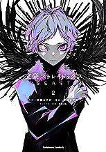 文豪ストレイドッグス BEAST(2) (角川コミックス・エース)