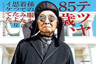 表紙: テツヤ85歳、孫の服を着てみたら思ったよりイケてた。   クドウ ナオヤ