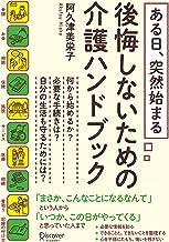 表紙: ある日、突然始まる 後悔しないための介護ハンドブック   阿久津美栄子