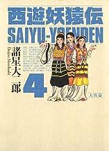 表紙: 西遊妖猿伝 大唐篇(4) | 諸星大二郎