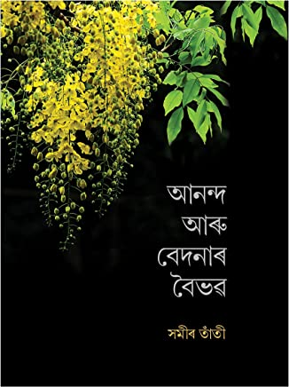 Amazon in: Assamese - Poetry / Literature & Fiction: Books