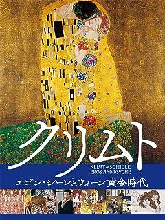 クリムト エゴン・シーレとウィーン黄金時代(吹替版)