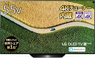 LG 55型 4Kチューナー内蔵有機ELテレビ Alexa搭載/ドルビーアトモス対応 OLED55B9PJA