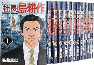 社長 島耕作 コミック 1-15巻セット (モーニングKC)