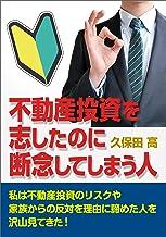 表紙: 不動産投資を志したのに断念してしまう人: 私は不動産投資のリスクや家族からの反対を理由に諦めた人を沢山見てきた | 久保田 高