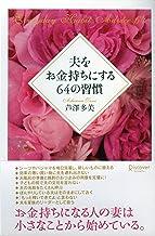表紙: 夫をお金持ちにする64の習慣 | 芦澤多美